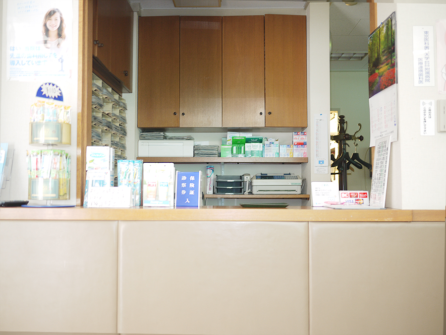 八田歯科医院 受付