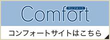 コンフォートサイト