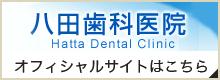 八田歯科医院 オフィシャルサイト